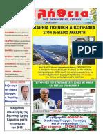 «Η Αλήθεια» της Περιφέρειας Αττικής - 20 Δεκεμβρίου 2017
