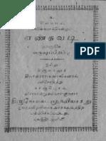 The enna SuvAdi