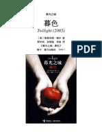 Mu Se - Sou Zhen Yu Jing.pdf