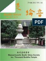 菩提綸音79期封面