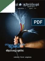 Amaidhiyum Aarokiyamum(Monthly Magazine)-August Month 2017