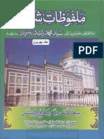Majma-ul-Fuyuzat-1-sd.pdf