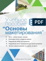 Учебное Пособие По Макетированию. Промо 2.0.