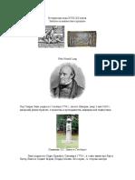 Istoria Massazha S Kartinkami