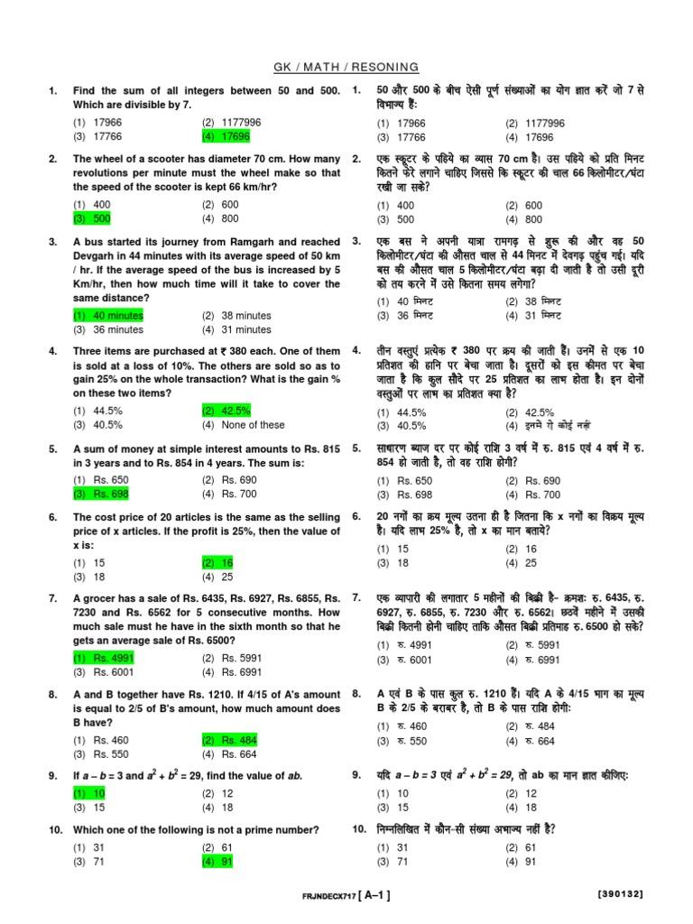 MS_A_Rj_171217 pdf | Mathematics | Nature