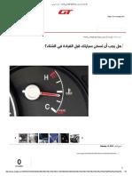 هل يجب أن تسخن سيارتك قبل القيادة في الشتاء؟ - عرب جي تي