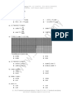 SJKC Math Standard 4 Chapter 8 Exercise 2