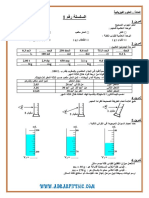 السلسلة رقم 1 الدورة 1.pdf