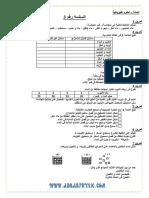 السلسلة رقم 3 الدورة 1.pdf