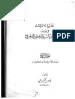 نظرية الالتزامات في ضوء قانون الالتزمات والعقود المغربي - الجزء الثاني