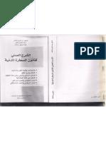 الشرح العملي المسطرة المدنية عبد الكريم الطالب