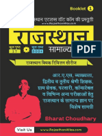 Rajasthan Gk In Hindi Ebook