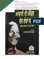 Nelson Mandela's Jail years at Robben Island ( Punjabi Translation)