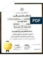 Tameem University Certification