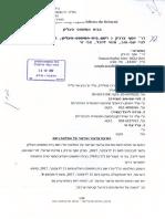 2017-12-26 Zernik v State of Israel et al (10092/17) – Appeal of Magistrate Decision // צרניק נ מדינת ישראל ואח' (10092/17) – ערעור על החלטת רשם