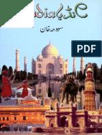 India, Travelogue, Sabooha Khan-2005