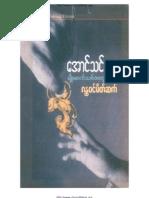 Aung Thin -- gan da win for new genration