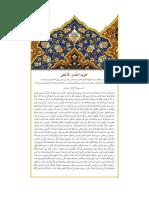 Dur_Alla.pdf
