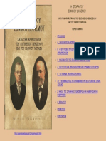 1. Ιστορία Του Εθνικού Διχασμού - Ι Μεταξάς Και Ε Βενιζέλος