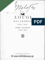 Logoi Skepsis 1940 x.pdf