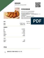 青檸蜜糖雞翼 - 食譜列印頁 - Cook 1 Cook
