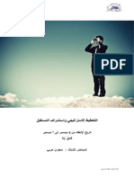 التفكيري الاستراتيجي.pdf