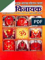 Ganpati.pdf