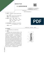 CN201510773037-一种双钻箱切换式...-申请公开