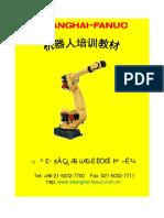 Fanuc机器人中文教程.pdf
