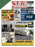 """გაზეთი """"რუსთავი"""", 20-27 დეკემბერი"""