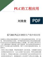 S7-300PLC的应用(西门子s7-300授课资料-拿来大家共享!)
