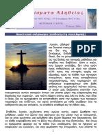 Σαλπίσματα Αληθείας, τεύχος 200