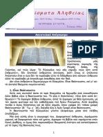 Σαλπίσματα Αληθείας, τεύχος 194