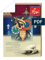 Mahnama Sultan ul Faqr January 2018