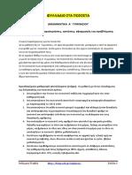 ΦΥΛΛΑΔΙΟ ΣΤΑ ΠΟΣΟΣΤΑ 2.pdf