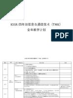 四年级 信息与通信技术(Tmk)全年计划 1