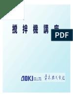 撹拌機講座 - 青木株式会社
