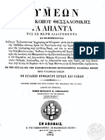 SYMEON OF SALONIKA WORKS.pdf