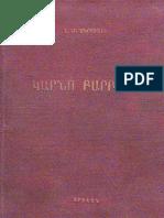 Հ.Մ. Մկրտչյան, Կարնո բարբառը (հնչյունաբանություն, ձևաբանություն, բառարան), Երեւան, 1952