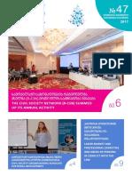 სიდას ბიულეტენი_ნოემბერი/დეკემბერი 2017_CiDA Newsletter Nov/Dec 2017