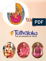 1- Tattvaloka - Aug 2017 Issue Final 17-7-2017