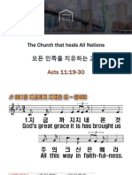 2017-12-31 Church that Heals All Nations