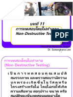 บทที่ 11 Nondestructive test