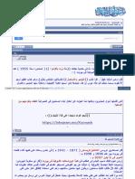 الجامعة الأمیركیة في بیروت مركز للتنصیر والإلحاد، رؤیة من الداخل (4).pdf