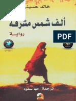 ألف شمس مشرقة # اليك كتابي.pdf