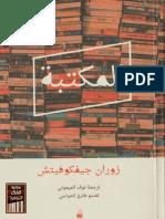المكتبة #إليك_كتابي.pdf