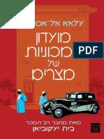מועדון המכוניות של מצרים / עלאא אל-אסוואני