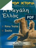 Η ΜΕΓΑΛΗ ΕΛΛΑΣ.SOTIRIS.BEKAKOS.GR.pdf
