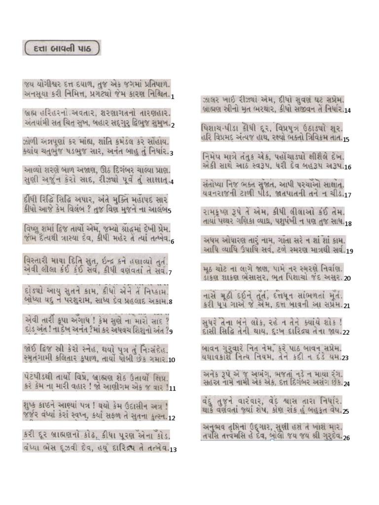 Datt bavani in gujarati with lyrics in gujarati pdf stopboris Image collections