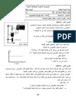 الفرض 02_5.pdf